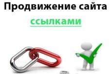 Размещение ссылок с анкором в профилях более 1 000 вечных ссылок 20 - kwork.ru