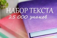 Набор текста 27 - kwork.ru