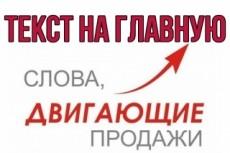 Напишу пресс- релиз 7 - kwork.ru