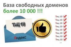10 вечных ссылок с авто сайтов 5 - kwork.ru