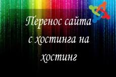 Сделаю сайт-визитку 5 - kwork.ru
