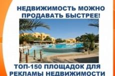 Поделюсь базой досок объявлений 16 - kwork.ru