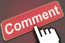 25 уникальных и живых комментариев на вашем сайте или блоге 10 - kwork.ru
