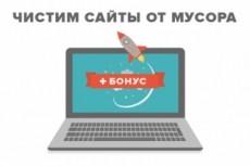 Исправлю битые ссылки на вашем сайте 19 - kwork.ru
