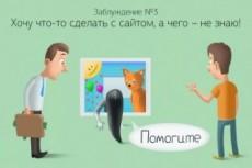 Администратор-программист вашего сайта. Доработки. Установки 24 - kwork.ru