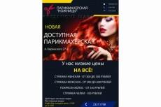 Разработаю дизайн прайса или меню 19 - kwork.ru