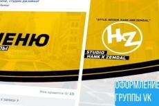настрою и оформлю канал на YouTube 8 - kwork.ru