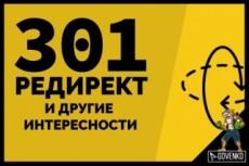 Дизайн сайта или landing page 30 - kwork.ru