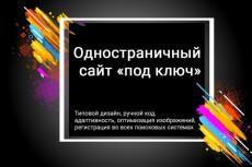 Создам адаптивный сайт-визитку 16 - kwork.ru