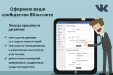 Сделаю оформление для группы в соц. сети Вконтакте 6 - kwork.ru