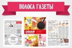 Разработаю дизайн листовки и брошюры для печати 8 - kwork.ru