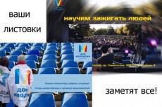 Разработаю дизайн рекламной листовки, лифлета или брошюры 32 - kwork.ru
