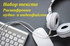 Перевод из аудио, видео, фото, скан в Word. Русский или Украинский 21 - kwork.ru