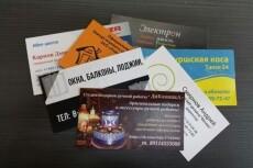 Создам буклет, листовку, афишу, приглашение и т. д 18 - kwork.ru