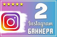 Создам 2 баннера для Instagram 9 - kwork.ru
