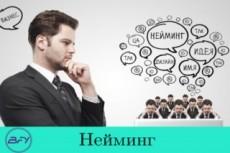 Придумаю название - профессиональный нейминг 23 - kwork.ru