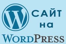 Помощь в приобретении домена и хостинга 26 - kwork.ru