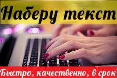 Быстро наберу любой текст с изображений 20 - kwork.ru