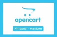 Создам интернет-магазин на Диафан CMS 11 - kwork.ru