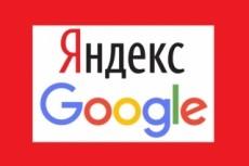 Комплексная настройка рекламы в Яндекс. Директ и Google AdWords 6 - kwork.ru