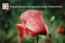 Создам или оформлю презентацию 23 - kwork.ru