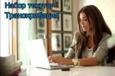 Наберу текст с аудио и видео,сканов и фото 21 - kwork.ru