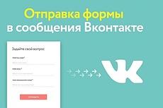 Форма обратной связи для сайта 8 - kwork.ru
