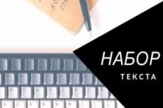 Наберу текст со сканов или фотографий 23 - kwork.ru