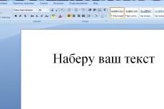 Набор текста, перепечатка сканов, аудио-записей 8 - kwork.ru