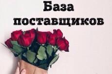 База поставщиков 8 - kwork.ru