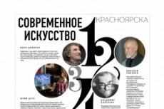 6666 знаков копираита или 7777 знаков рераита 16 - kwork.ru