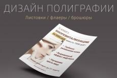 Дизайн одного флаера 57 - kwork.ru