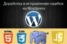 Доработка  и исправление ошибок на вашем сайте 16 - kwork.ru