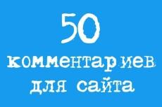 Оставлю 50 различных комментариев 11 - kwork.ru