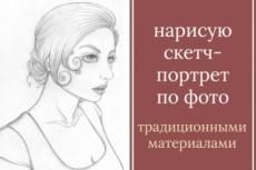Простой карандаш и краски, портрет по Вашему фото 12 - kwork.ru