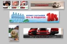 Сделаю два видных анимированных баннера 27 - kwork.ru