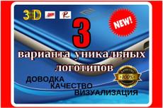 Сделаю логотип + визуализацию 8 - kwork.ru