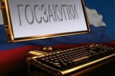 составлю претензию 5 - kwork.ru
