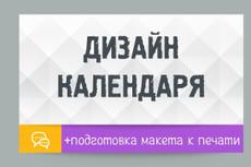 Графический дизайн настенного или настольного перекидного календаря 18 - kwork.ru