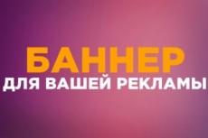 Создам цепляющую картинку для тизерной рекламы 5 - kwork.ru