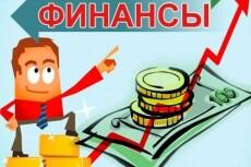 Снижение расходов для вашей компании+Бонус оптимизация налогов 9 - kwork.ru