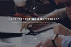 Верстка сайтов landing page html/css/js 18 - kwork.ru