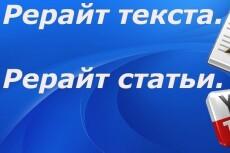 Рерайт текстов  из англоязычных источников 8 - kwork.ru