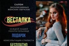 Флеш-баннеры, картинки с анимацией, шапки сайта 18 - kwork.ru