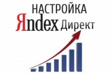 Настройка контекстной рекламы в Яндекс Директ 26 - kwork.ru