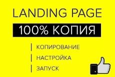 Создам одностраничный сайт-визитку и т. д. Html, css, javascript 28 - kwork.ru
