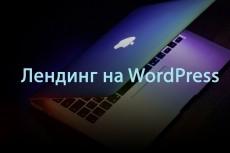 Landing page с индивидуальным дизайном 27 - kwork.ru