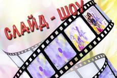 Слайд-шоу из фото и видео 17 - kwork.ru