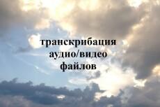 Перепечатаю любой текст (аудио,видео,ручной) 17 - kwork.ru