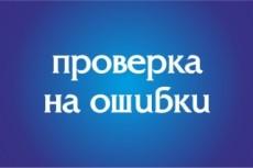 Сделаю аудит юзабилити Вашего сайта 9 - kwork.ru